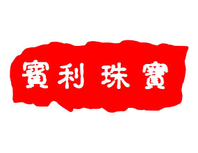 香港宾利珠宝集团(天津)有限公司