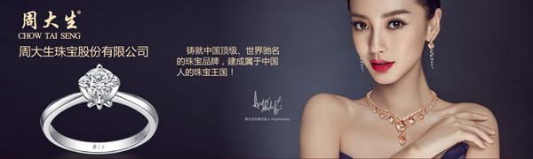 """20世纪,""""钻石恒久远,一颗永流传""""成为中国大陆最为经典的广告语图片"""