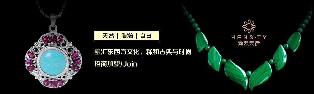 瀚靈天賜(北京)珠寶飾品有限公司