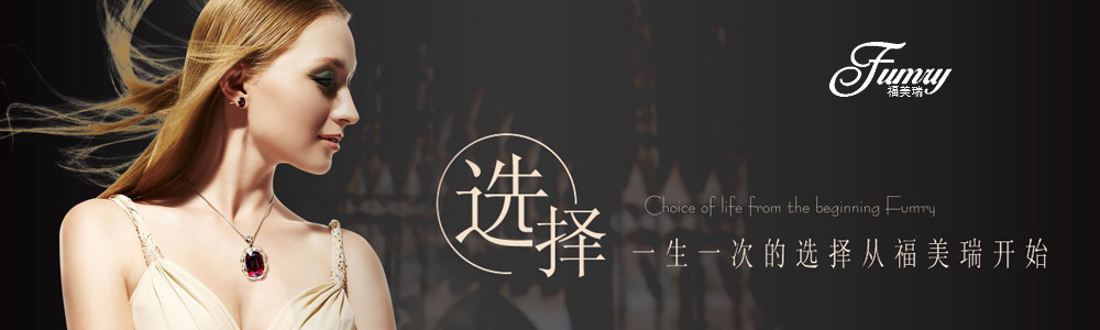 意大利福美瑞珠寶首飾(香港)有限公司