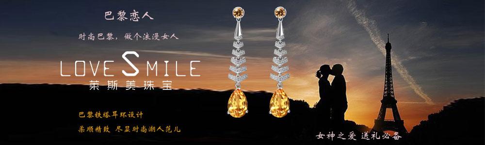 广州市莱斯美珠宝有限公司