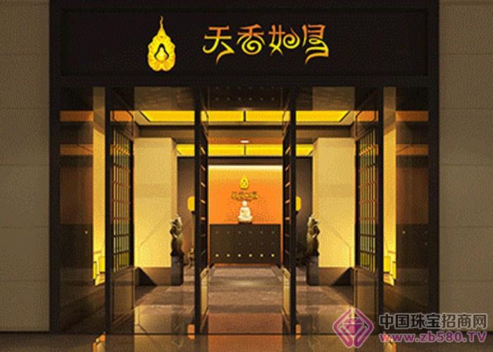 天香如易-加盟店面展示02