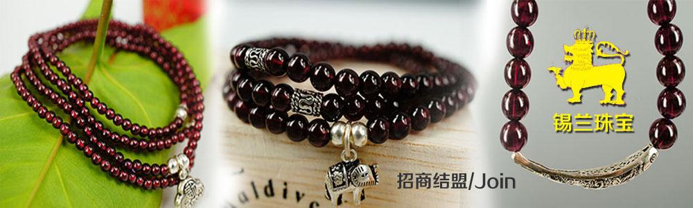 云南錫蘭珠寶有限公司