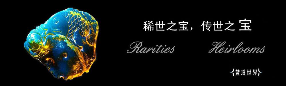 深圳市蓝珀世界珠宝首饰有限公司