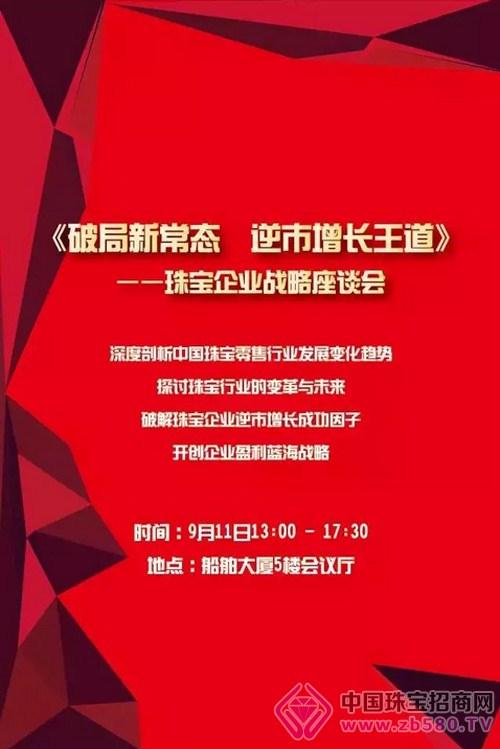 『中金一品』品牌新升级暨超级钻石发布典礼邀请函