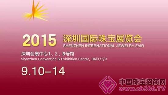 2015深圳國際珠寶展即將盛大開幕