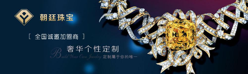 深圳市朝廷珠寶有限公司