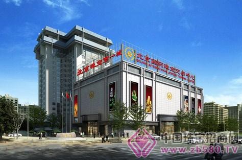 北京国际珠宝交易中心