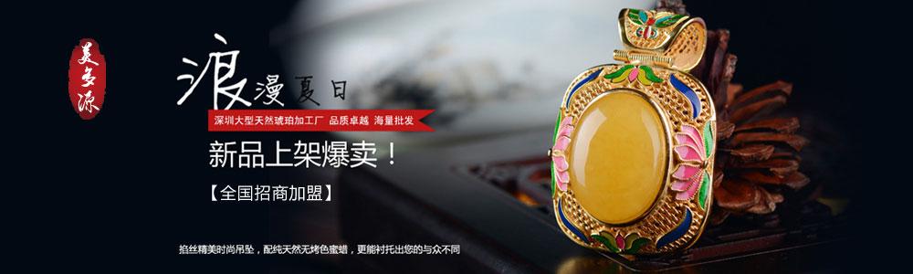 深圳市美多源珠寶有限公司