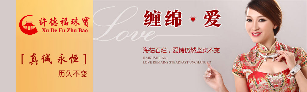 北京許德福珠寶首飾有限公司(許德福)