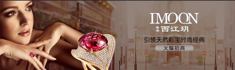 特藝城珠寶有限公司