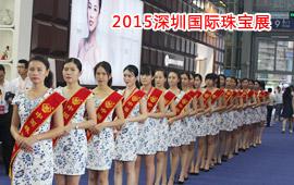 2015深圳國際珠寶展