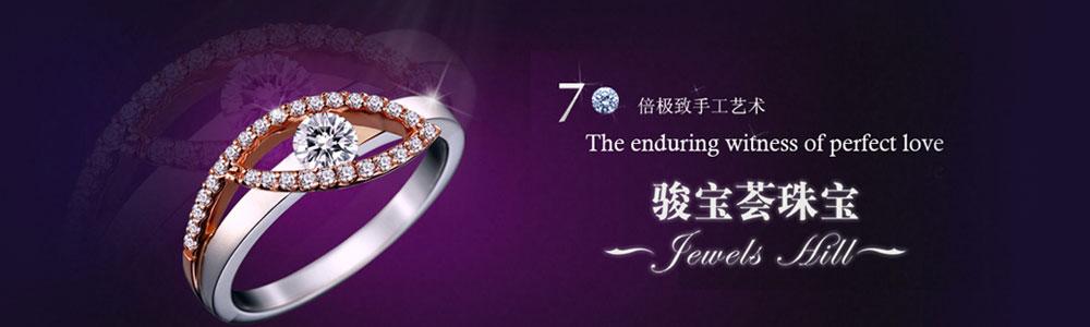 廣西駿寶薈珠寶有限責任公司