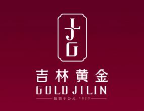 吉林黄金集团有限公司