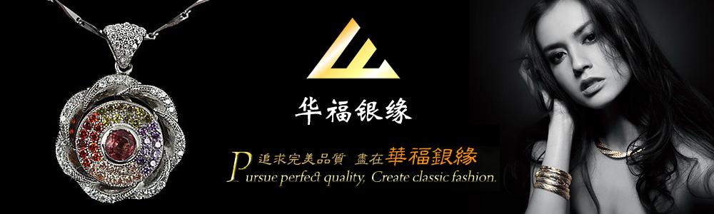 深圳市華利達首飾有限公司
