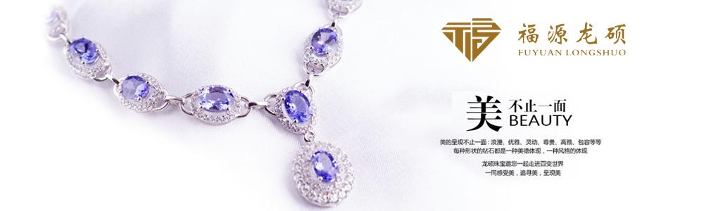 中國福源龍碩珠寶集團