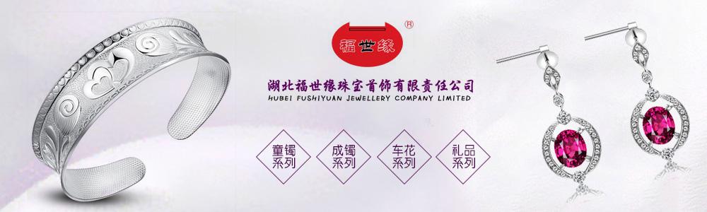 湖北福世緣珠寶首飾有限責任公司