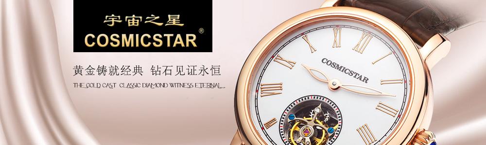 深圳市宇宙之星鉆石金表有限公司