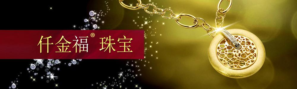 仟金六福珠宝有限公司