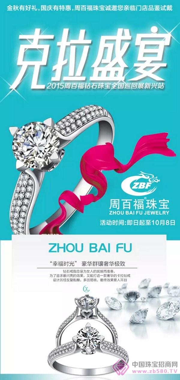 中秋国庆好去处,2015钻石珠宝全国巡回展新兴站约吗?