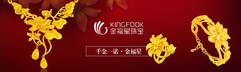 武漢金福星珠寶工藝品有限責任公司