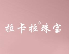 深圳市拉卡拉珠宝有限公司