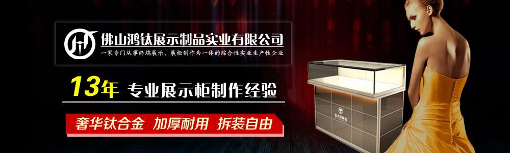 佛山鸿钛展示制品实业有限公司