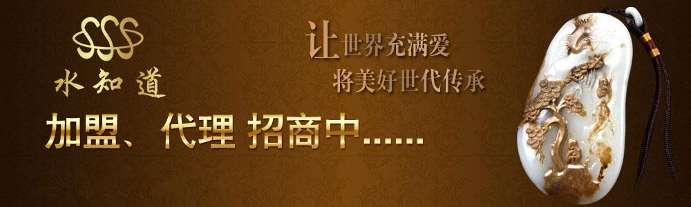深圳水之道珠宝有限公司(水知道珠宝)
