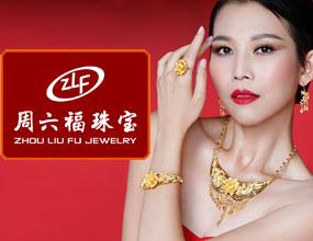 周六福珠宝有限公司