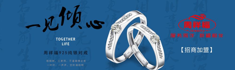 周祥福(北京)珠寶有限公司