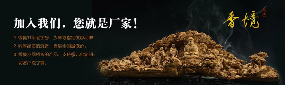 鄭州香境商貿有限公司