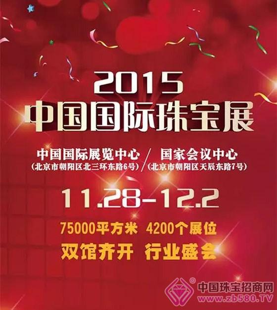 2015中國國際珠寶展