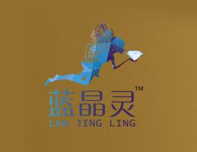 惠州蓝晶灵首饰珠宝有限公司