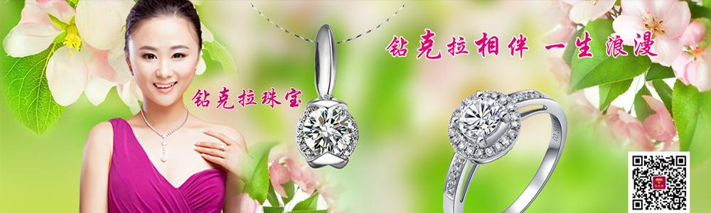 香港钻克拉珠宝国际有限公司