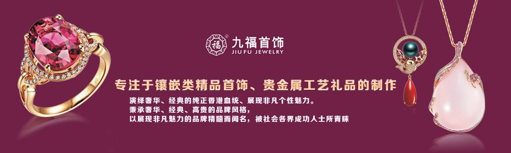 深圳市九福首飾制造有限公司
