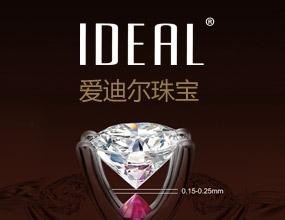 深圳市爱迪尔珠宝首饰有限公司