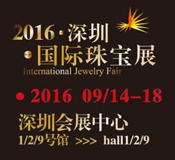 2016深圳国际珠宝展