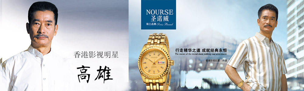 瑞士巨擘表業(香港)國際集團有限公司