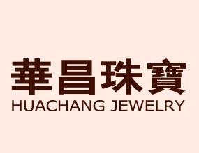 华昌珠宝有限公司