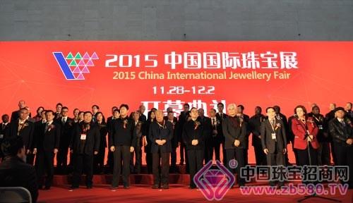 2015中国国际珠宝展开幕仪式现场