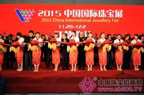 2015中国国际珠宝展开幕典礼剪彩