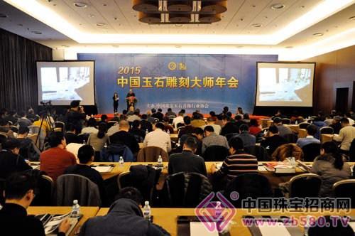 2015中国玉石雕刻大师年会隆重召开