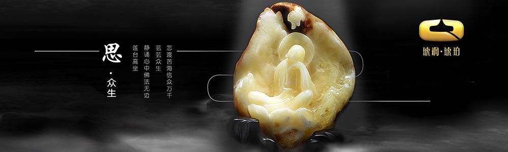 廣州琥潤琥珀工藝品有限公司