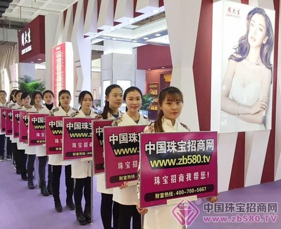 2015中国国际珠宝展