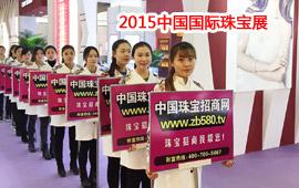 2015中国国际珠宝展宣传