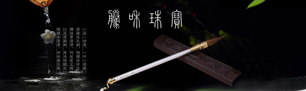 深圳市騰和珠寶有限公司