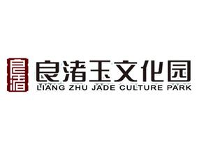 良渚玉文化園