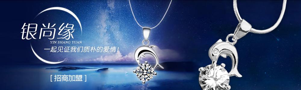 杭州銀尚緣首飾有限公司