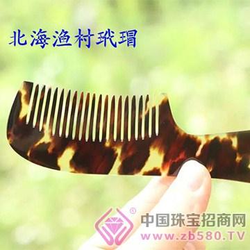 北海�O村玳瑁梳子2