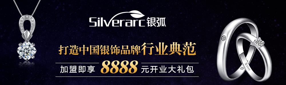 香港银弧珠宝